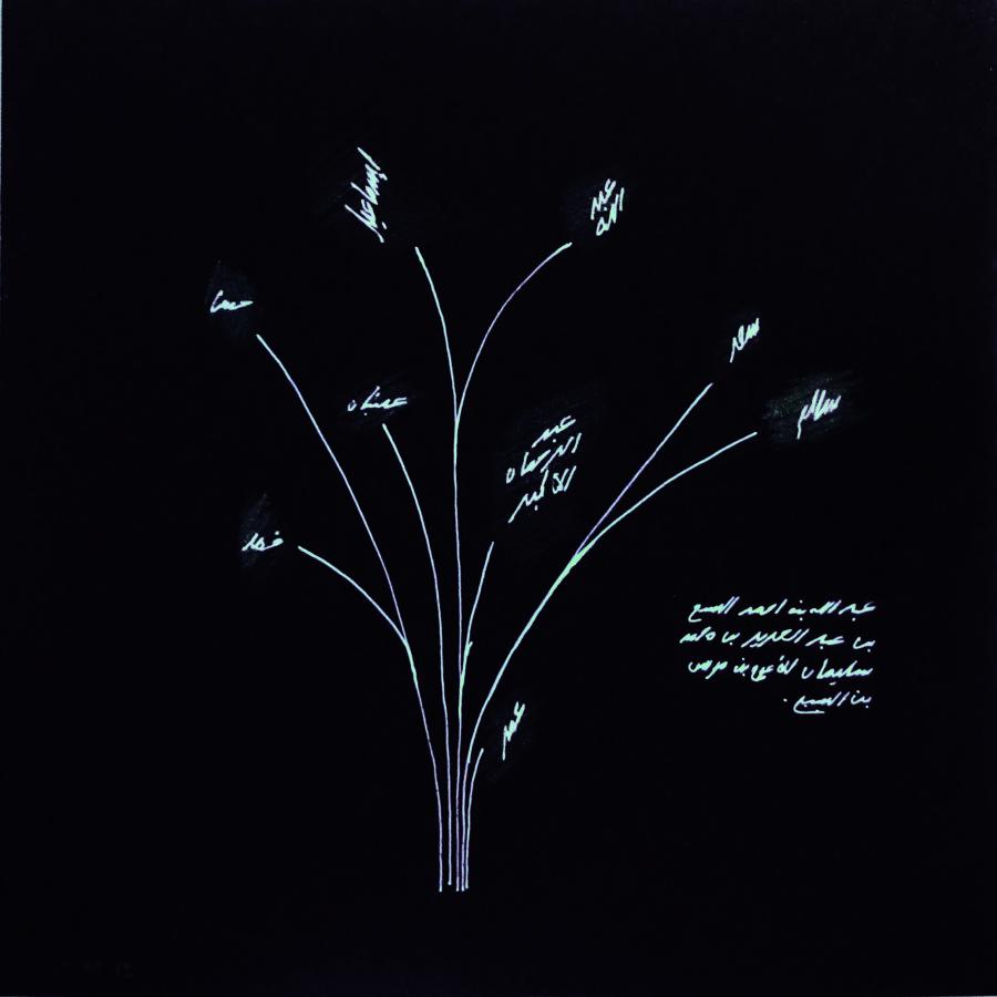 Inconnu (1) - Galerie Imane Farès